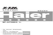 海尔 MF-2270MEG家用微波炉 使用说明书