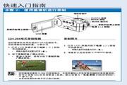 三星 SMX-F400数码摄像机 使用说明书