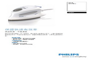 PHILIPS 旅行用熨斗GC651 说明书