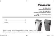 Panasonic电动剃须刀ES‑RC60使用说明书 官方版