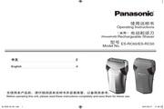 Panasonic电动剃须刀ES‑RC50使用说明书 官方版