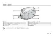 三星 VP-D395i数字摄录一体机 使用说明书