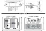 阿拉斯加VH-6338全热交换系统说明书