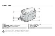 三星 VP-D392(i)数字摄录一体机 使用说明书
