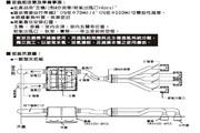 阿拉斯加VC-7288全热交换机说明书