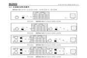 华环HXMJ-302-4路由器使用说明书