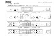 华环HXMJ-302-2路由器使用说明书