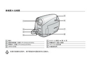 三星 VP-D391(i)数字摄录一体机 使用说明书