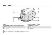 三星 VP-D382H数字摄录一体机 使用说明书