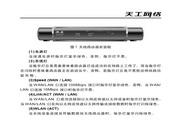 联想天工LSA-800R无线宽带路由器使用说明书