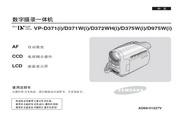 三星 VP-D975W(i)数字摄录一体机 使用说明书