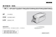 三星 VP-D375W(i)数字摄录一体机 使用说明书