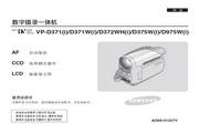 三星 VP-D372WH(i)数字摄录一体机 使用说明书