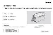 三星 VP-D371W(i)数字摄录一体机 使用说明书