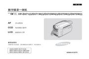 三星 VP-D371(i) 数字摄录一体机 使用说明书