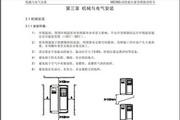 汇川MD380-CT315G型高性能矢量变频器使用说明书