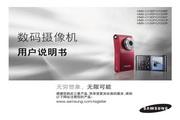 三星 HMX-U10SP高清摄像机 使用说明书