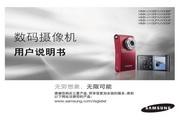 三星 HMX-U10EP高清摄像机 使用说明书