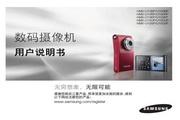 三星 HMX-U10RP高清摄像机 使用说明书