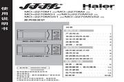 海尔 MO-2270MG1家用微波炉 使用说明书
