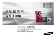 三星 HMX-U10BP高清摄像机 使用说明书