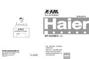 海尔 MP-2485MEG家用微波炉 使用说明书