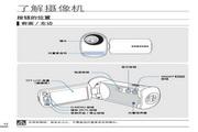 三星 HMX-T11WP高清数码摄像机 使用说明书