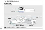 三星 HMX-T10BP高清数码摄像机 使用说明书