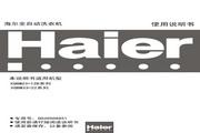 海尔 XP866-0613S双桶洗衣机 使用说明书