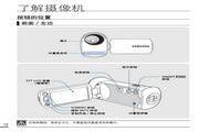 三星 HMX-T10WP高清数码摄像机 使用说明书