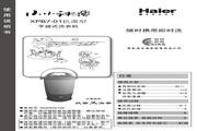 海尔 XPB7-01抗菌型手提式洗衣机 使用说明书
