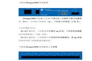 三旺OCTOPUS3000 RS485总线分割集中器使用说明书