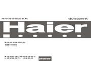 海尔 XPBM15-0501迷你型洗衣机 使用说明书