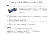 三旺SW485B工业级长驱动RS-232转换器使用说明书
