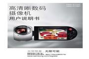 三星 HMX-R10BP高清数码摄像机 使用说明书