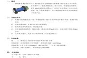 三旺SW485B工业级长驱动RS-485转换器使用说明书