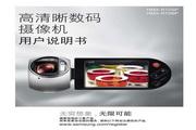 三星 HMX-R10SP高清数码摄像机 使用说明书