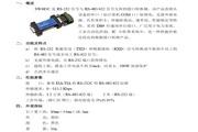 三旺SW485C工业级RS-232多功能转换器使用说明书