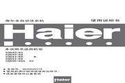 海尔 XQB43-68全自动洗衣机 使用说明书
