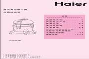 海尔 ZL1200-3G型真空吸尘器 使用说明书