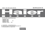 海尔 XQB45-18A洗衣机 使用说明书