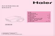 海尔 家用真空吸尘器zw800-260 使用说明书