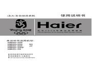 海尔 XQB45-20全自动洗衣机 使用说明书
