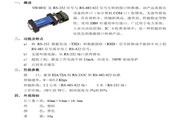 三旺SW485C工业级RS-422多功能转换器使用说明书