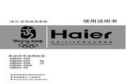 海尔 XQB45-68全自动洗衣机 使用说明书