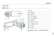三星 HMX-Q10高清数码摄像机 使用说明书