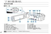 三星 HMX-H205高清数码摄像机 使用说明书
