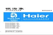海尔 家用电热水器FCD-HY40B(E) 使用说明书