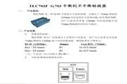 三旺TLC703(G.703平衡/非平衡转换器)使用说明书