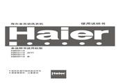 海尔 XQB52-18全自动洗衣机 使用说明书